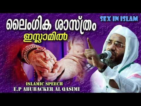 ലൈംഗിക ശാസ്ത്രം ഇസ്ലാമിൽ | Islamic Speech In Malayalam | E P Abubacker Al Qasimi | Mathaprasangam