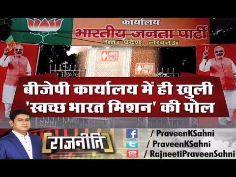 RAJNEETI: NO WOMAN TOILET AT BJP REGIONAL OFFICE IN LUCKNOW