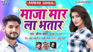 Saurabh Samrat का नया सबसे बड़ा हिट गाना 2019   Maza Maar La Bhatar   Bhojpuri Hit Song