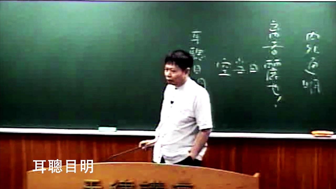 易經30離卦(郭明義點傳師) - YouTube