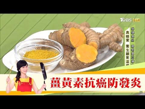 薑黃素抗癌防發炎「薑黃粉」成養生新寵!這樣吃加強薑黃吸收率 ...