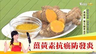 薑黃素抗癌防發炎「薑黃粉」成養生新寵!這樣吃加強薑黃吸收率 健康2.0