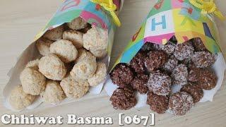 Chhiwat Basma [067] - حلوة سهلة ولذيذة لا تحتاج الى الفرن
