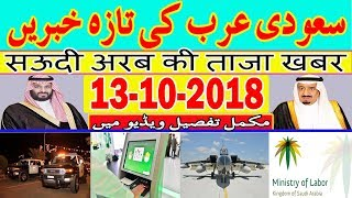 13-10-2018 Saudi News - Saudi Arabia Latest News Today - Urdu Hindi News Today - MJH Studio