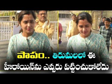Actress Ananya Visit Tirumala |TTD | #Filmbee