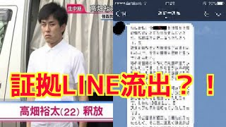 【衝撃】高畑裕太、関係者のLINE画像が流出で、冤罪だった可能性浮上!...