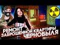 Ремонт заброшенной квартиры в Припяти | Живём с женой в Чернобыле @Вика Полесская видео