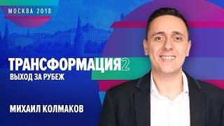 Михаил Колмаков | ТРАНСФОРМАЦИЯ 2: Выход за рубеж | Университет СИНЕРГИЯ | 2018