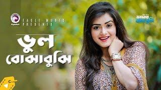 Bhul Bojha Buji | ভুল বোঝাবুঝি | Apurba | Tanjin Tisha | Amar Prem Tumi | Amar Prem Tumi