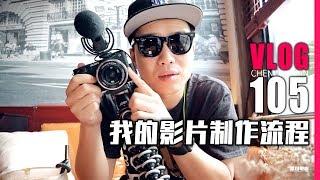 Vlog-105:我的Vlog影片视频拍摄制作流程大公开!影片视频制作教学