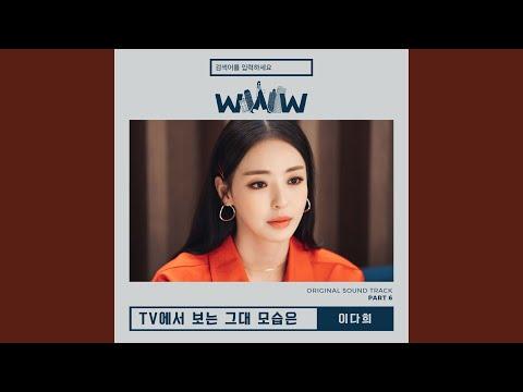Youtube: When I See You On TV / Lee Da Hee