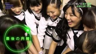モーニング娘。'16コンサートツアー春~EMOTION IN MOTION~鈴木香音卒...
