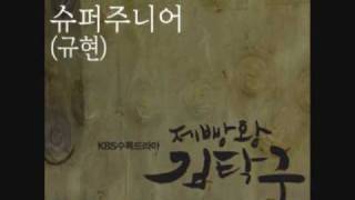 Kyuhyun (Super Junior) - Hope is a Dream that doesn't Sleep (Baker King, Kim Tak Goo OST Part.5)
