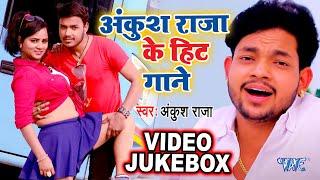 Download गर्दा हो गया #Ankush Raja का यह वीडियो तहलका मचा दिया है | #VIDEO_JUKEBOX | Bhojpuri Video 2020