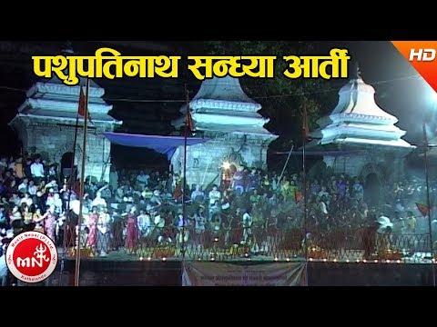 New Nepali Bhajan 2074/2018 | Pashupatinath Sandhya Arati - Dharmadas Budhathoki