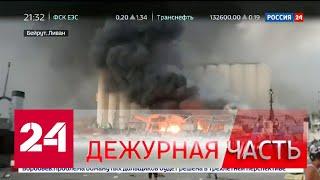 Вести. Дежурная часть от 04.08.2020 (21:30) - Россия 24