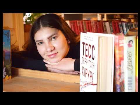 видео: Випуск 11. Бібліотечний меридіан #