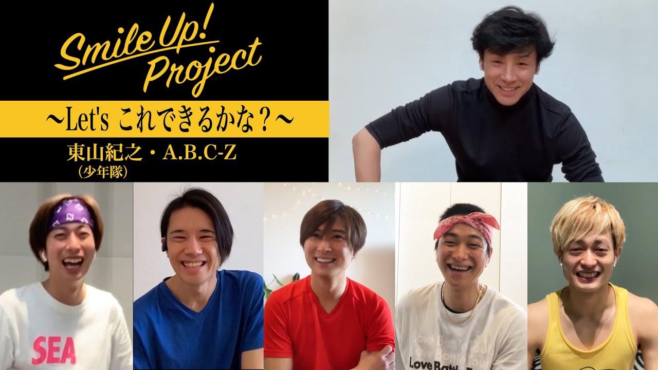 プロジェクト スマイル 公式 アップ