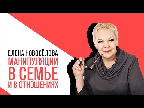 «Новоселова Time», о