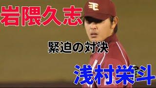 9回ウラ 岩隈VS浅村の緊迫した勝負! 全球見せます!! 4月26日 西武-楽天