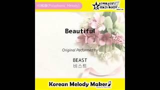 Beautiful - BEAST [비스트] [K-POP40和音メロディ&オルゴールメロディ]