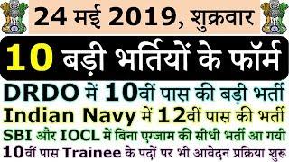 24 मई 2019 की 10 बड़ी भर्तियां #199 || Latest Government Jobs 2019