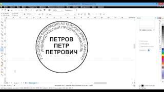 1 урок по созданию печатей в программе corel draw x 5 простым языком