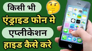 How To Hide Any Android Mobile Apps in Hindi | Hide App On Android Phone 2018