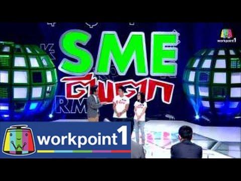 SME ตีแตก l Yim Huai Khwang Hostel l 12 ก.ค. 57