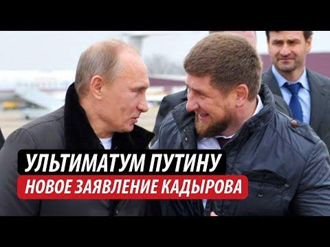 Ультиматум Путину. Новое