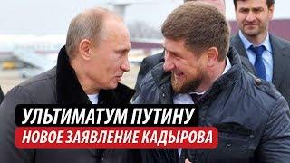 Ультиматум Путину. Новое заявление Кадырова