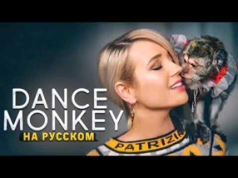 Klava Koka - Dance Monkey (на русском) New Music 2019