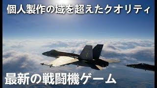 個人製作の戦闘機ゲームがリアル過ぎるww【Project Wingman】実況