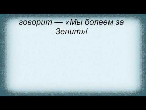Клип Отпетые Мошенники - Я болею за Зенит!!!