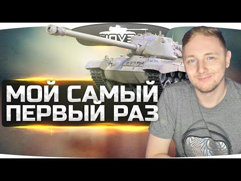 МОЙ ПЕРВЫЙ РАЗ ● M46 Patton