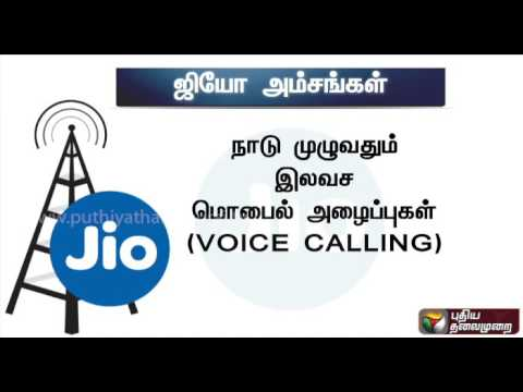 Reliance to launch Jio 4G services on Sept 5: No roaming, free voice calls
