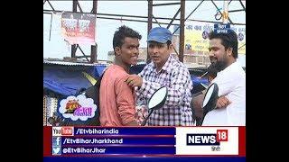 Janta Express  On Etv Bihar Jharkhand On 26th August 2017
