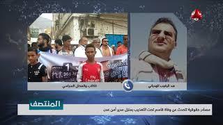 مصادر حقوقية تتحدث عن وفاة قاسم تحت التعذيب بمنزل مدير أمن عدن | عبدالرقيب الهدياني - يمن شباب