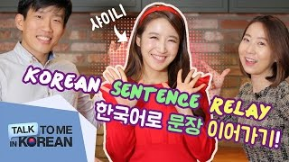 Korean Sentence Relay - Will This Story Make Sense? 한국어로 문장 이어가기!