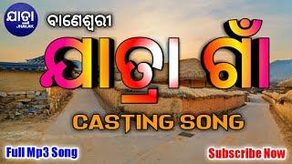 Baneswari Jatra Gaan New Jatra Casting Song