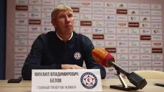 Михаил Белов: «Теперь, мы начинаем готовиться к Спартаку»