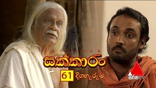 Sakkaran | සක්කාරං - Episode 61 | Sirasa TV Thumbnail