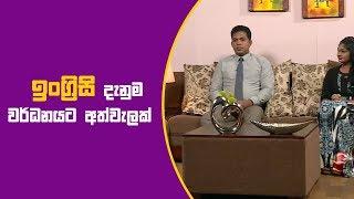 Piyum Vila | ඉංග්රිසි දැනුම වර්ධනයට අත්වැලක් | 31-12-2018 | Siyatha TV Thumbnail