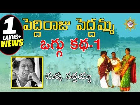 Peddi Raju Peddamma Oggu Katha  Vol 1 / 4 By Chukka Sathaiah || Telangana Folks