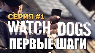 Watch Dogs | Прохождение | Первые Шаги и Миссии #1