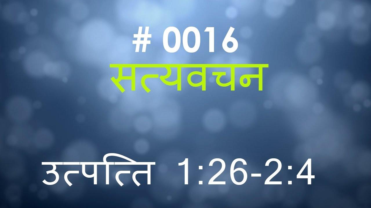 उत्पत्ति (#0016) Genesis 1 : 26 - 2 : 4 Hindi Bible Study Satya Vachan
