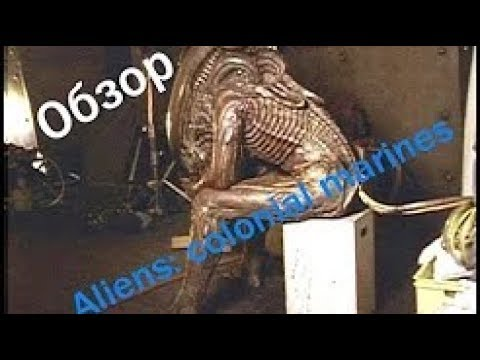Aliens Colonial Marines  Обзор