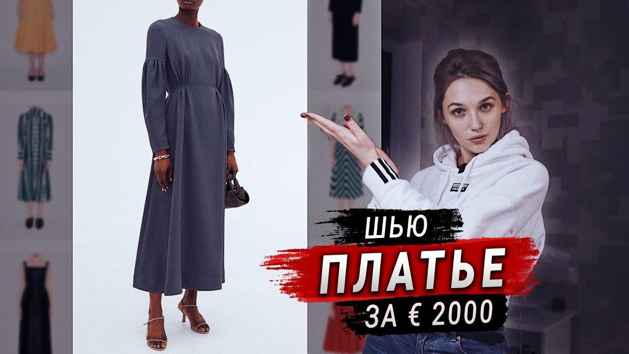 Как сшить платье за 2000 евро. Втачивание потайной молнии (Часть 1)