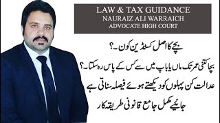 How to Get Custody of Minor In Pakistan after Khula/Divorce