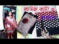 Ladies kameez Cutting In Easy Way In Bangla || Ladies kameez Cutting || Fashion Designing